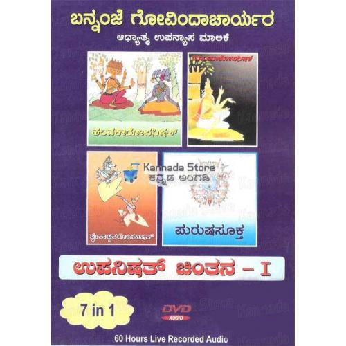 Upanishath Chinthana Vol 1 - Shree Bannanje Govindacharya DVD