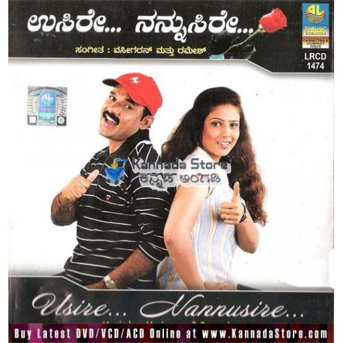 Usire Nanusire - 2006 (Kannada Album) Audio CD