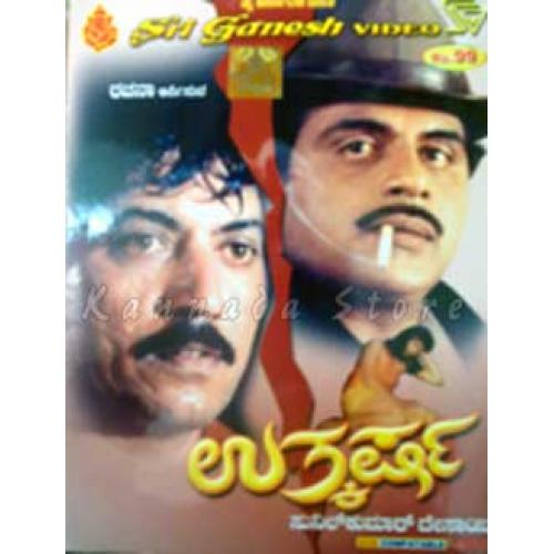 Uthkarsha - 1990 Video CD