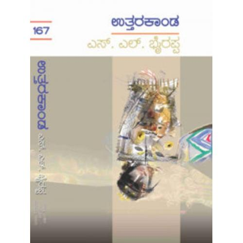 Uttarakaanda - Novel - SL Bhyrappa Book
