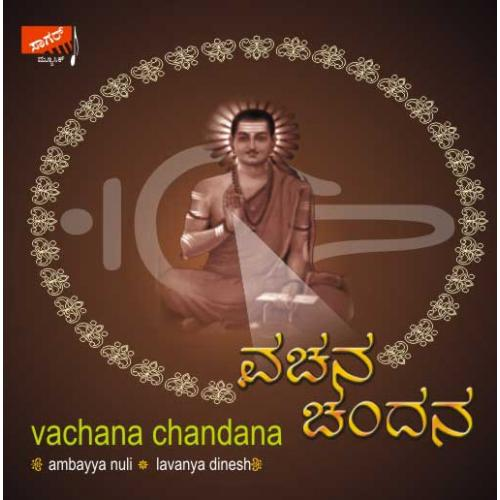 Vachana Chandana - Ambayya Nuli, Lavanya Dinesh Audio CD
