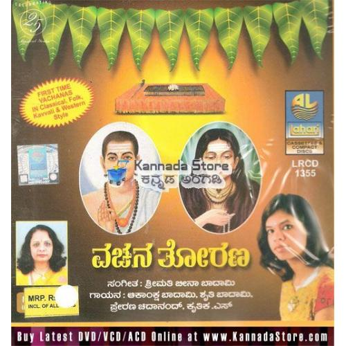 Vachana Thorana - Srimathi Beena Badami - Audio CD