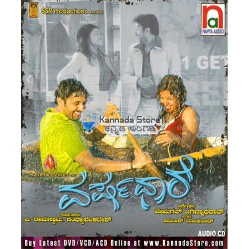 Varshadaare - 2009 Audio CD