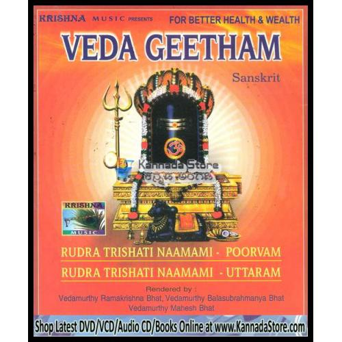 Veda Geetham (Sanskrit) - For Better Health & Wealth MP3 CD