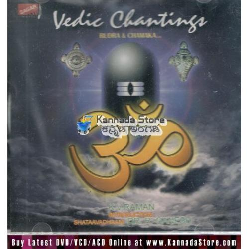 Vedic Chantings (Sanskrit) - KV Raman Audio CD