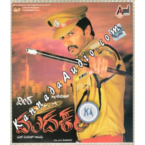 Veera Madakari - 2009 Audio CD