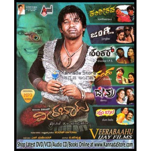Veerabaahu - 2011 + Vijay Film Collections MP3 CD