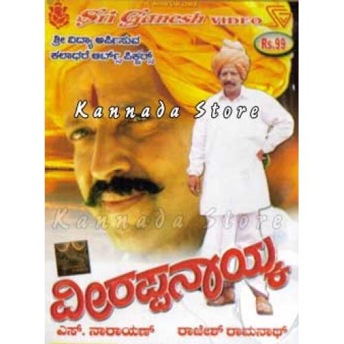 Veerappanayaka - 1999 Video CD