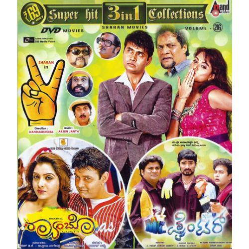 Victory - Rambo - Mr Painter (Sharan Hits) Combo DVD