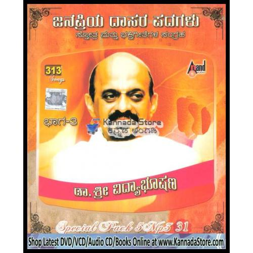 Sri Vidyabhushana Popular Collections 5 MP3 CD Set Vol 3