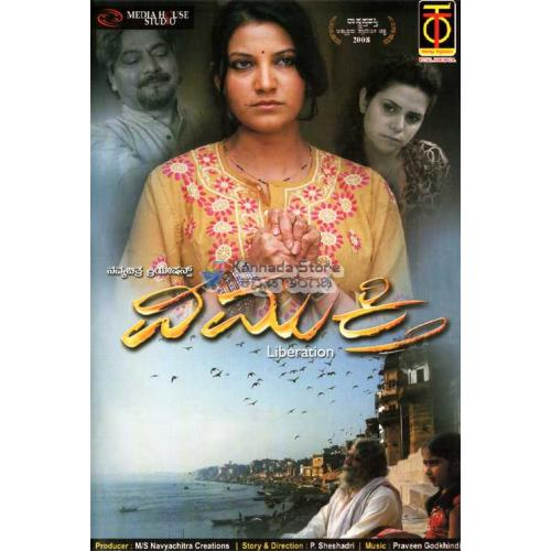 Vimukti (Liberation) - 2008 DVD (Award Winning Movie)