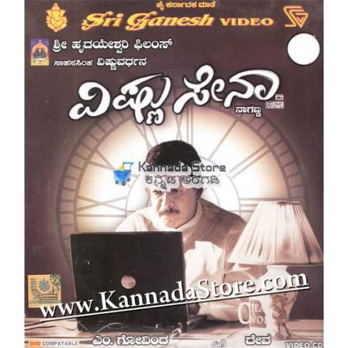 Vishnu Sena - 2005 Video CD