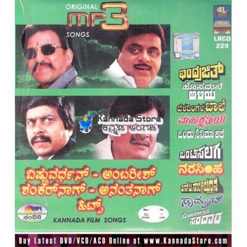 Vishnuvardhan, Ambarish, Shankar Nag, Ananth Nag Hits MP3 CD