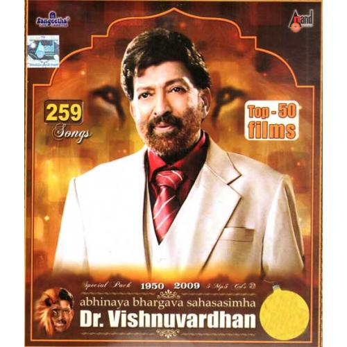 Vishnuvardhan Top 50 Films Super Hit Film Songs 5 MP3 CD Set