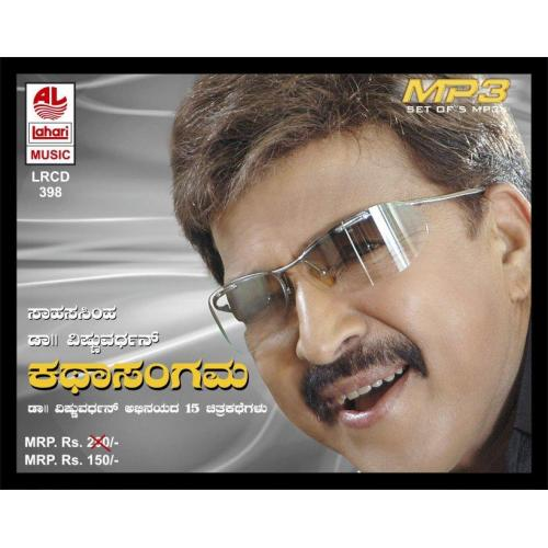 Vishnuvardhan Kathasangama - Kannada Film Stories 5 MP3 CDs