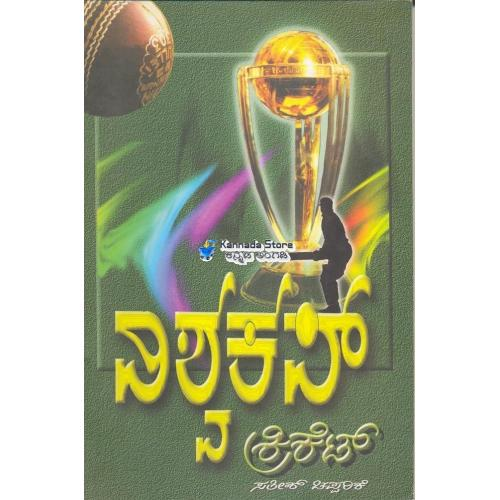 Vishvacup Cricket - Sri Satish Chapparike Book