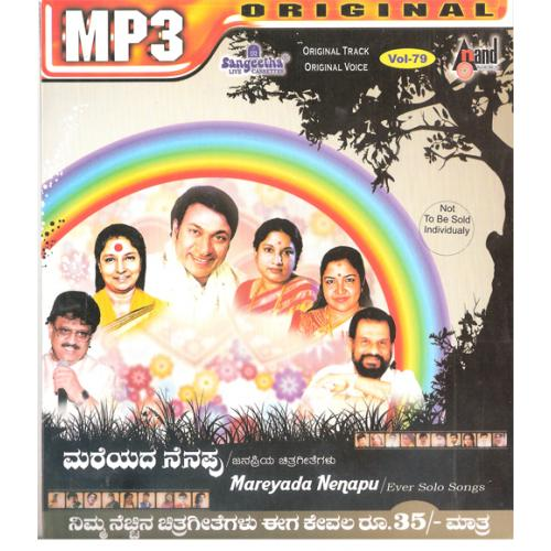 Vol 79-Mareyada Nenapu (Ever Solo Songs) MP3 CD