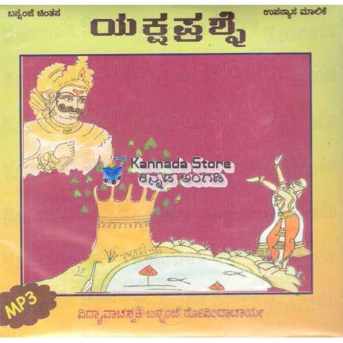 Yaksha Prashne - Shree Bannanje Govindacharya MP3 CD