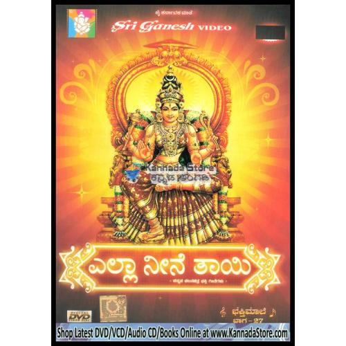 Ella Neene Thaayi - Kannada Devotional Films Video Songs DVD