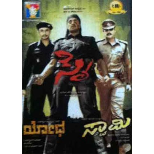 Yodha - Sye - Swamy (Action) Combo DVD