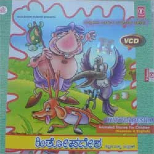 Hithopadesha - Animation VCD
