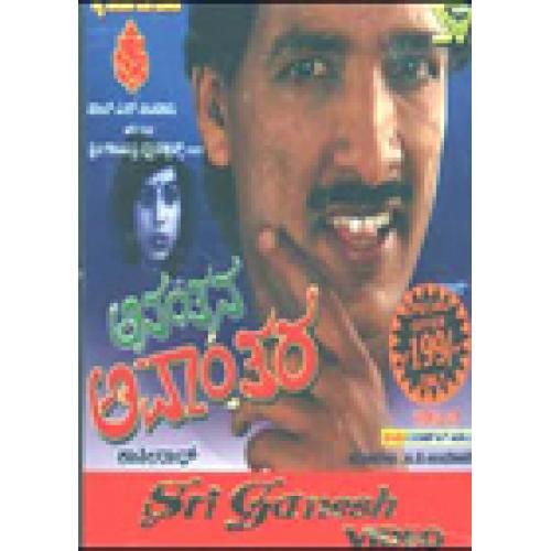 Ananthana Avanthara - 1989 Video CD