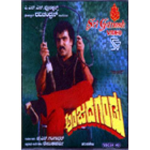 Anjada Gandu - 1988 Video CD