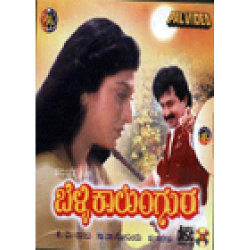 Belli Kaalungura - 1992 Video CD