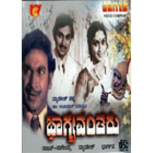 Bhagyavantaru - 1977 Video CD