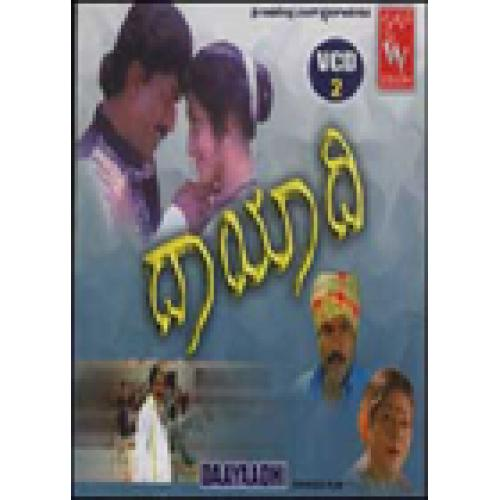 Daayaadi - 1998 Video CD