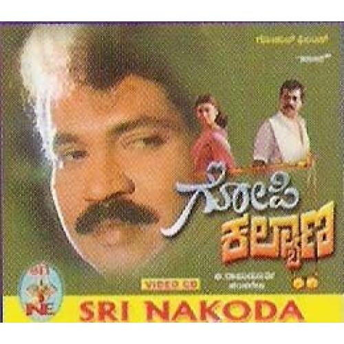 Gopi Kalyana - 1994 Video CD