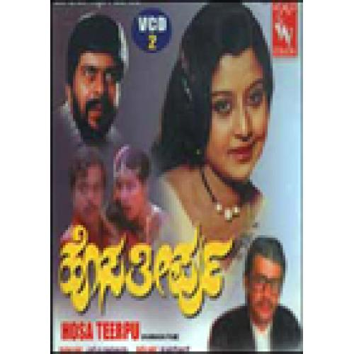 Hosa Teerpu - 1983 Video CD