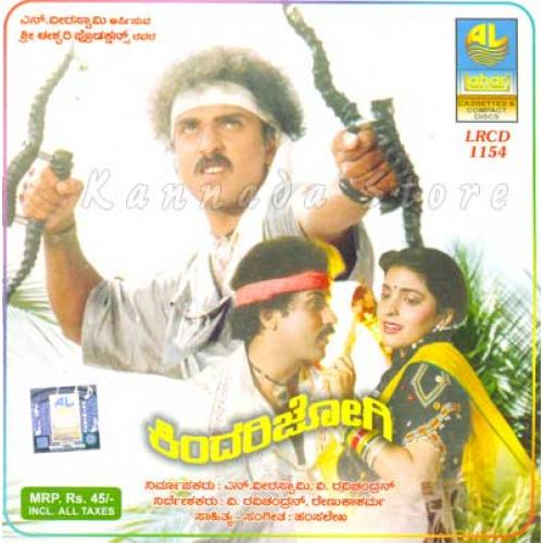 Kindari Jogi - 1989 Audio CD