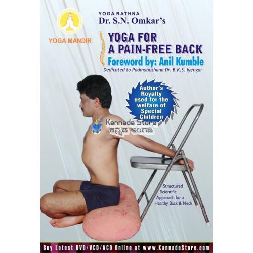 Yoga For A Pain Free Back by Dr. SN Omkar DVD